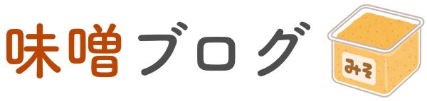 味噌ブログ